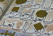 Photo of THE QUR'ANIC MAP [PART 1]